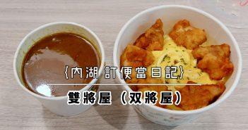 【內湖美食】內湖便當 午餐 下午茶外送 精選食記推薦 (2021持續更新中) 42