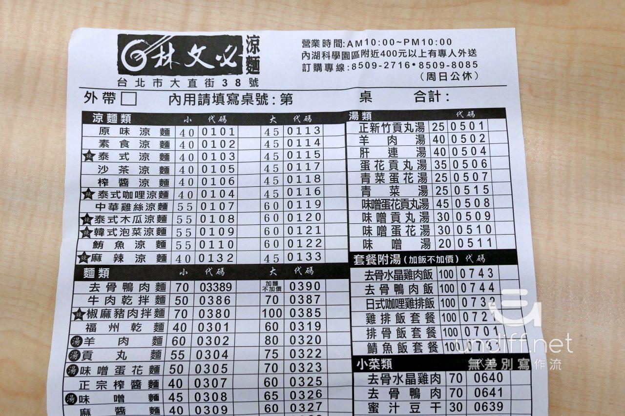 【內湖 訂便當日記】林文必涼麵 4