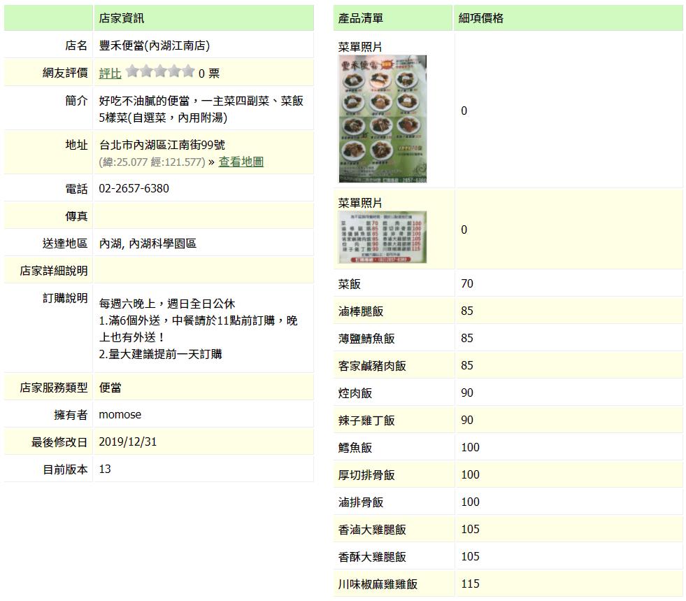 【內湖 訂便當日記】豐禾便當 2