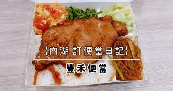 【內湖美食】內湖便當 午餐 下午茶外送 精選食記推薦 (2021持續更新中) 48