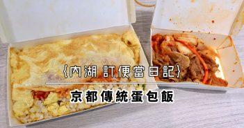 【內湖美食】內湖便當 午餐 下午茶外送 精選食記推薦 (2021持續更新中) 38