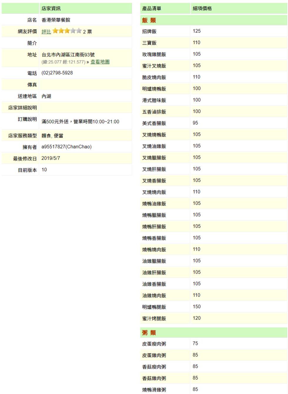 【內湖 訂便當日記】香港榮華餐館 2