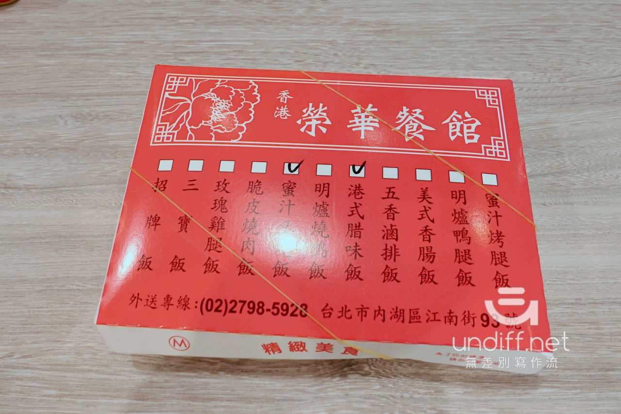 【內湖 訂便當日記】香港榮華餐館 4