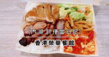 【內湖美食】內湖便當 午餐 下午茶外送 精選食記推薦 (2021持續更新中) 36
