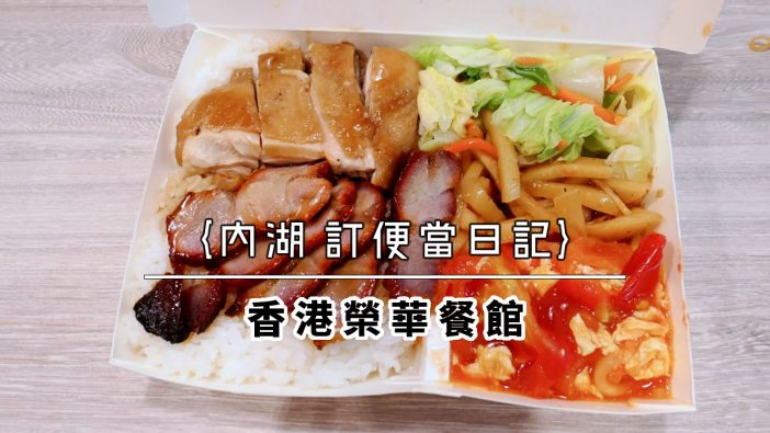 【內湖 訂便當日記】香港榮華餐館 9