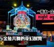 【熊本展覽】Art Aquarium 金魚展 》燈光與金魚共舞的奇幻展覽 10