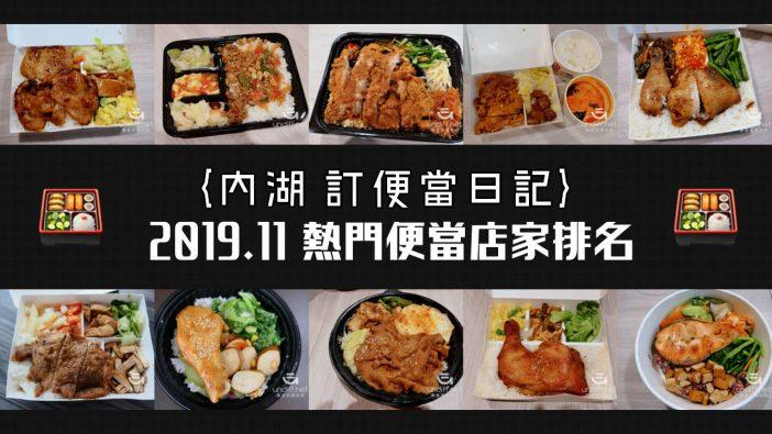 【內湖 訂便當日記】2019-11月熱門便當店家排名 1