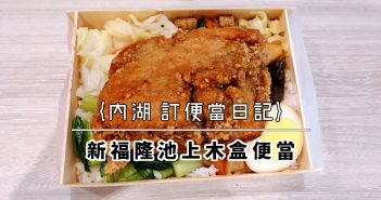 【內湖美食】內湖便當 午餐 下午茶外送 精選食記推薦 (2021持續更新中) 34