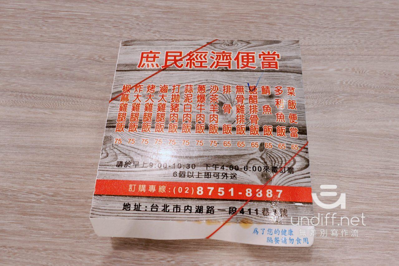【內湖 訂便當日記】庶民經濟便當 4