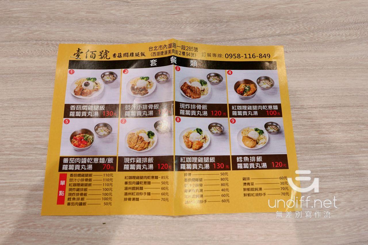 【內湖 訂便當日記】壹佰號香菇燜雞飯 4