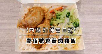 【內湖 訂便當日記】壹佰號香菇燜雞飯 5