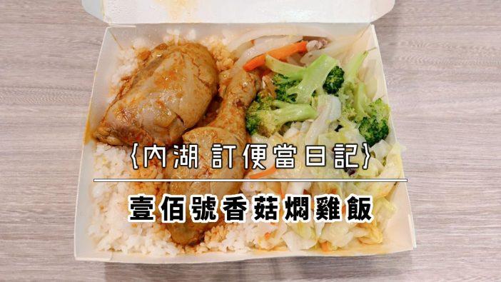 【內湖 訂便當日記】壹佰號香菇燜雞飯 3