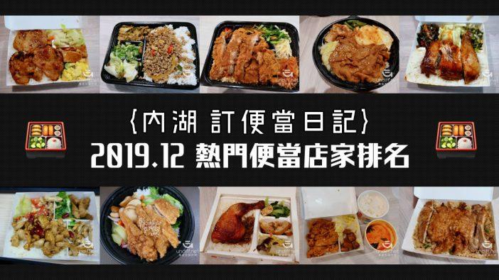 【內湖 訂便當日記】2019-12月熱門便當店家排名 1
