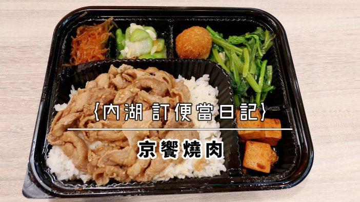 【內湖 訂便當日記】京饗燒肉 4