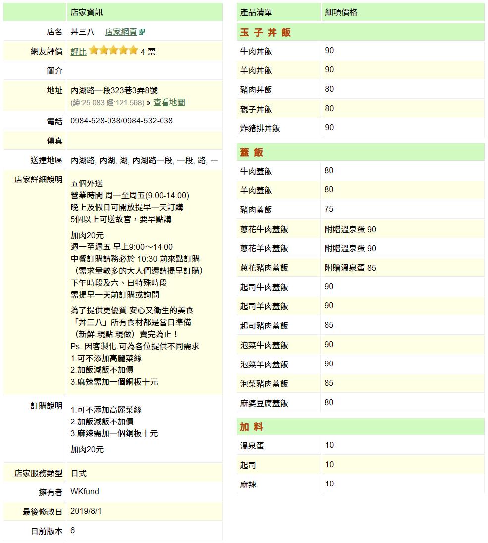 【內湖 訂便當日記】丼三八 (丼38) 2