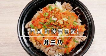 【內湖 訂便當日記】丼三八 (丼38) 3