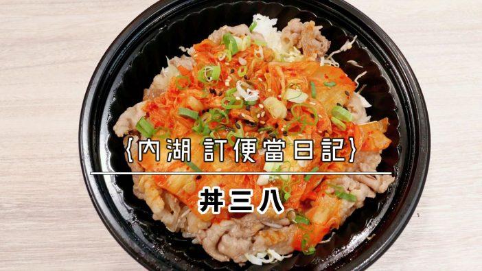 【內湖 訂便當日記】丼三八 (丼38) 1