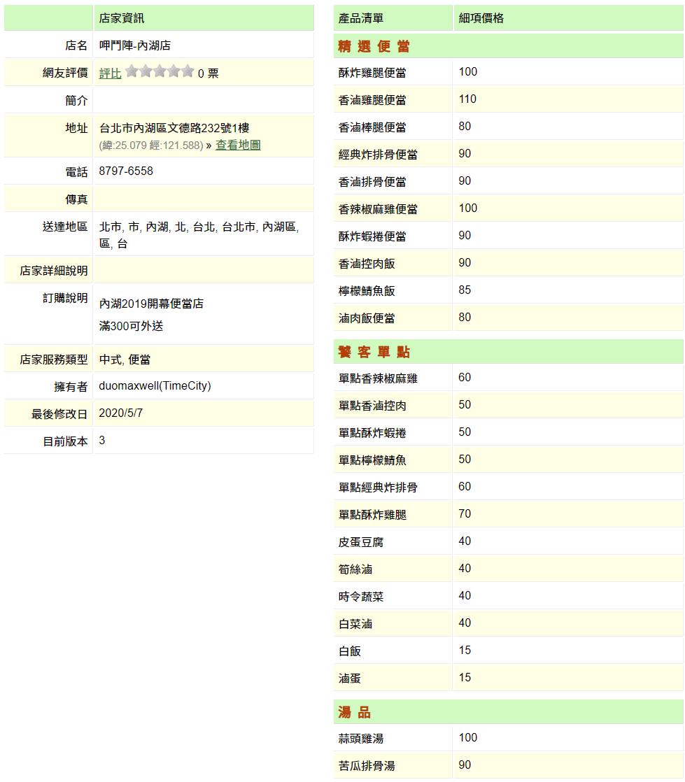 【內湖 訂便當日記】呷鬥陣 2