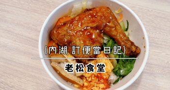 【內湖 訂便當日記】老松食堂 3