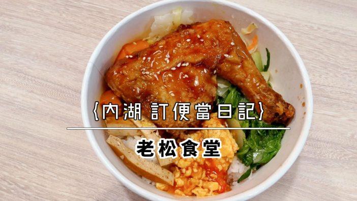【內湖 訂便當日記】老松食堂 8