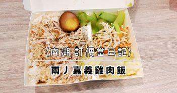 【內湖 訂便當日記】兩丿嘉義雞肉飯 2