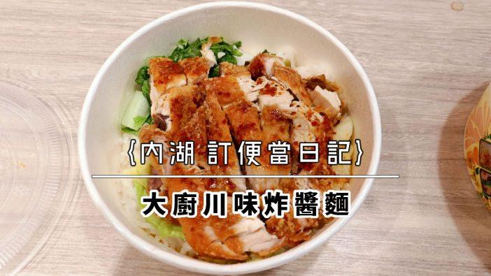 【內湖 訂便當日記】大廚川味炸醬麵 1