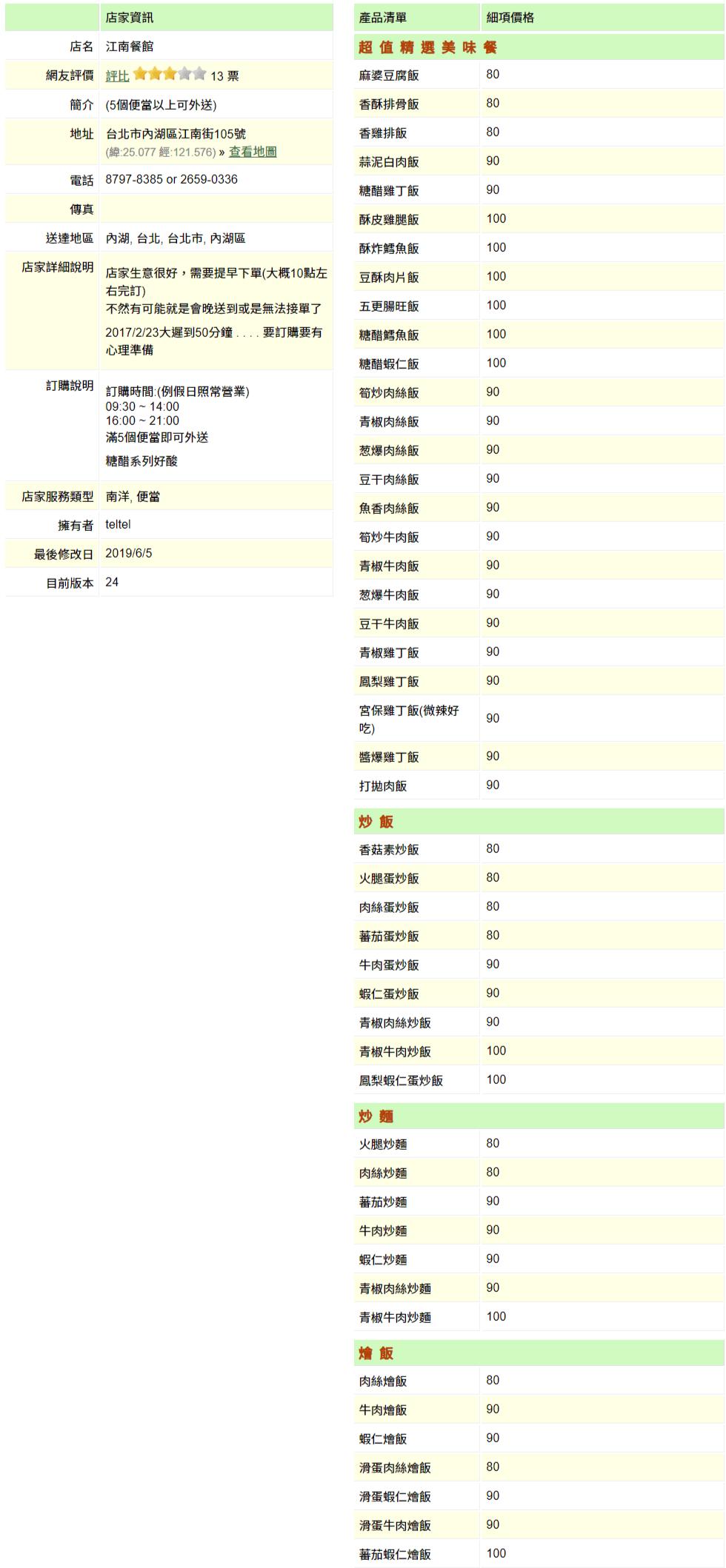 【內湖 訂便當日記】江南餐館 2