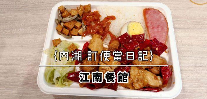 【內湖 訂便當日記】江南餐館