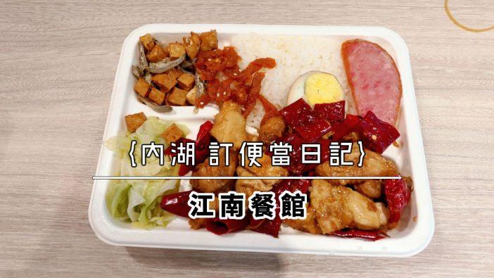 【內湖 訂便當日記】江南餐館 5