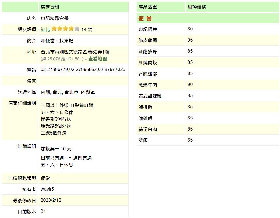 【內湖 訂便當日記】東記精緻盒餐 2