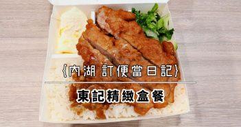 【內湖 訂便當日記】東記精緻盒餐 5