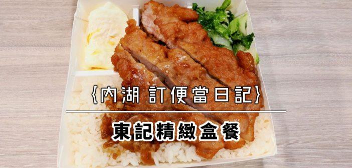 【內湖 訂便當日記】東記精緻盒餐