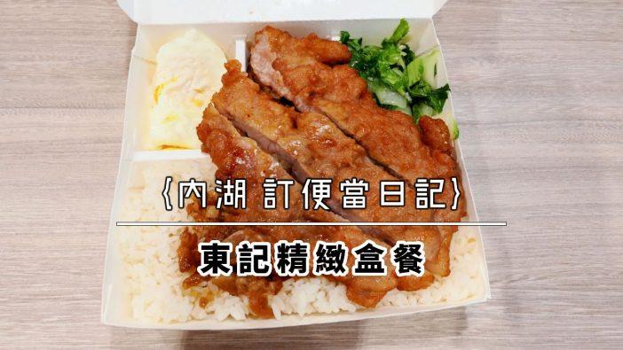 【內湖 訂便當日記】東記精緻盒餐 4