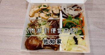 【內湖 訂便當日記】佐知家 3
