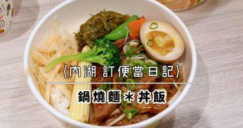 【內湖 訂便當日記】鍋燒麵*丼飯 5