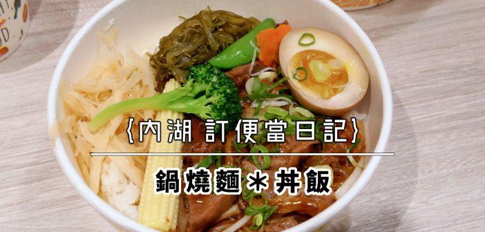 【內湖 訂便當日記】鍋燒麵*丼飯