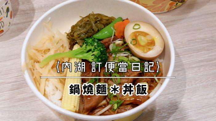 【內湖 訂便當日記】鍋燒麵*丼飯 1