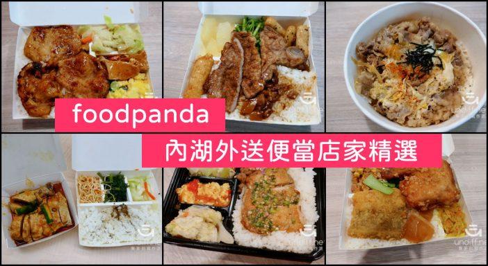 【內湖 訂便當日記】foodpanda 內湖外送店家精選推薦 (2020/4月更新) 1