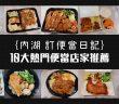 【內湖 訂便當日記】10大熱門便當外送店家推薦 (2021/9月排名) 38