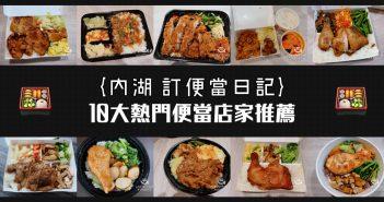 【內湖美食】內湖便當 午餐 下午茶外送 精選食記推薦 (2021持續更新中) 2