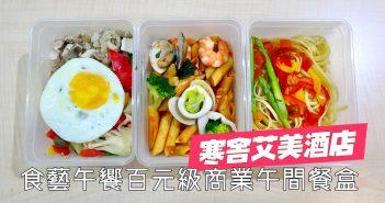 【台北便當】華泰飯店 鴨香寶餐盒 》199元飯店級烤鴨三吃便當 20