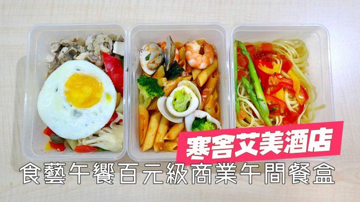 【台北便當】寒舍艾美酒店 》超高CP值百元商業午間餐盒 7