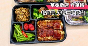 【台北便當】華泰飯店 鴨香寶餐盒 》199元飯店級烤鴨三吃便當 4
