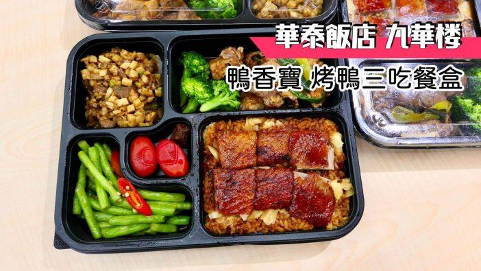 【台北便當】華泰飯店 鴨香寶餐盒 》199元飯店級烤鴨三吃便當 9